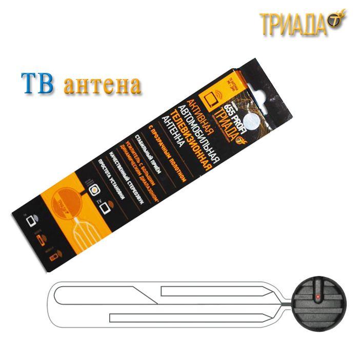 triada-655 PROFI