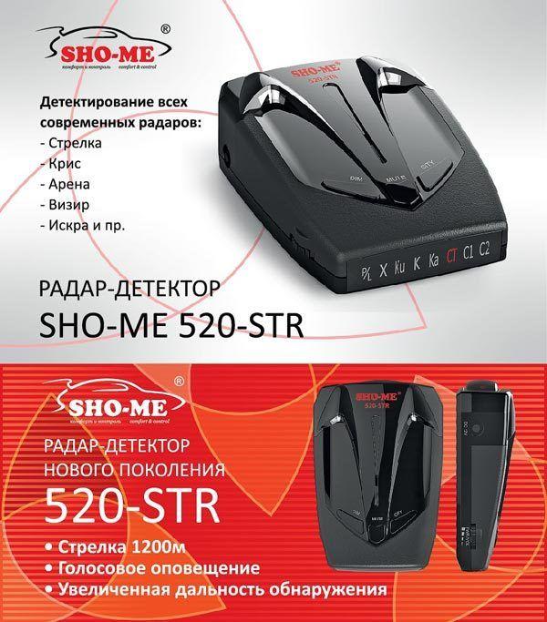 Sho-me STR 520
